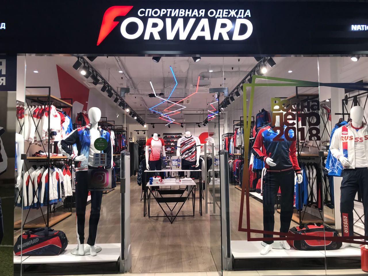 Франшиза спортивного магазина от компании «Форвард»   Магазин ... cf04b059cb0