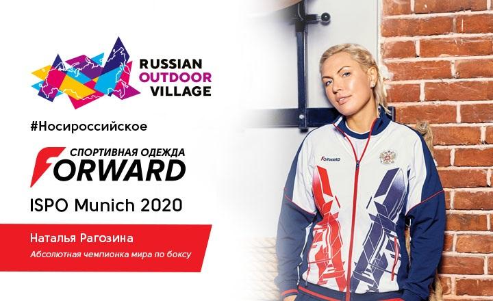 Наталья Рагозина приняла участие в открытии экспозиции Russian Outdoor Village на выставке в Мюнхене