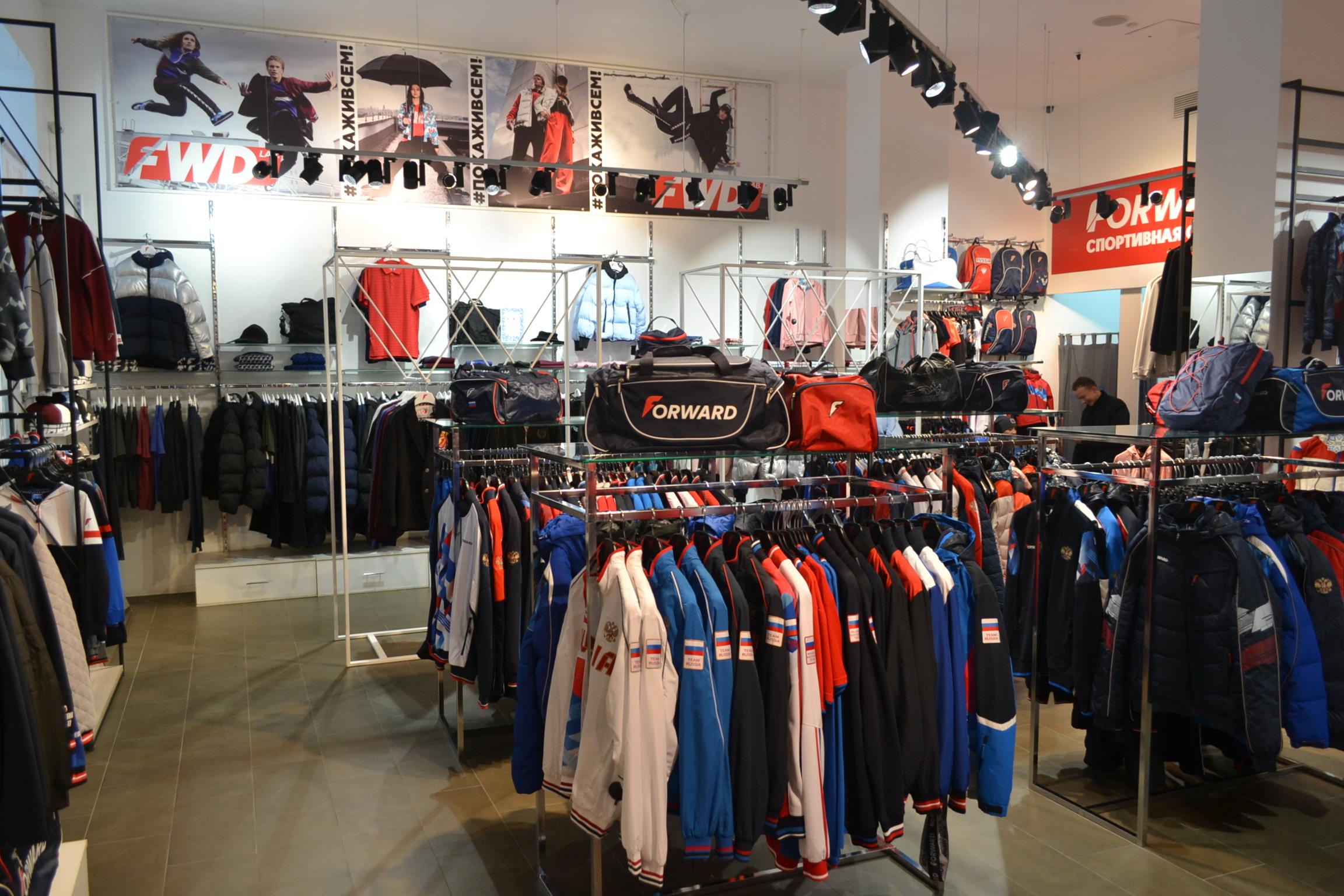 Магазин Одежды Форвард Адреса