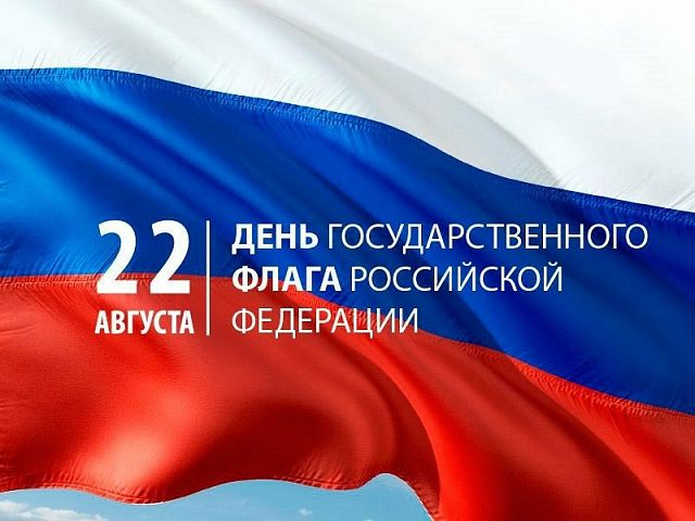 С праздником – Днём Государственного флага Российской Федерации!