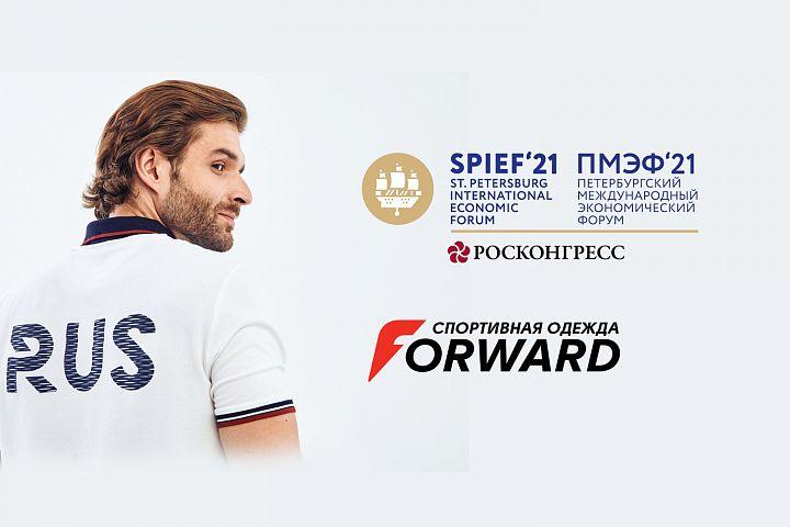 Forward – Генеральный экипировочный партнёр спортивно-зрелищной программы Петербургского экономического форума